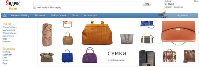 Yandex.Garderob New Shopping Comparison Site