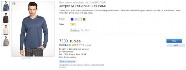 Reviews - Yandex.garderobe