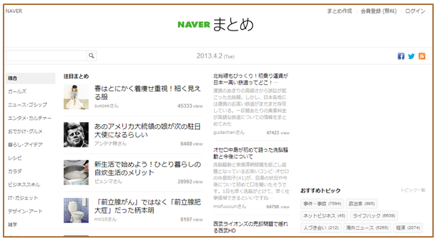 Naver Matome Content Curation Site