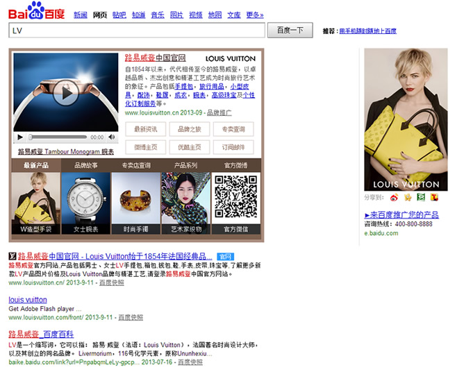 Doing Business in China: Baidu SERP for LV
