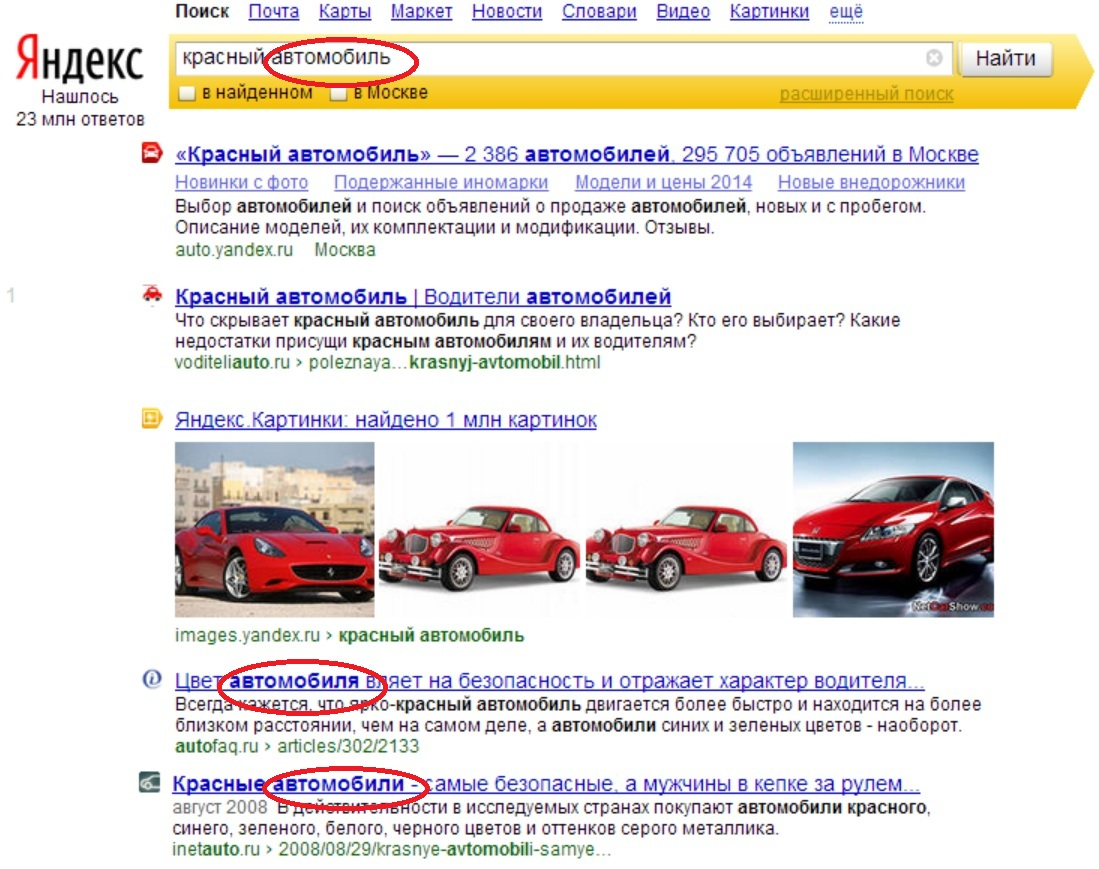 Yandex Match Type Search Engine Result Example