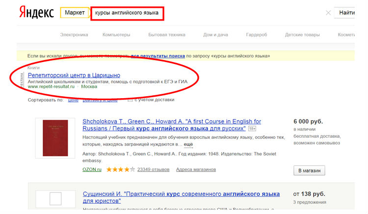 yandex-google-advertising-networks 3
