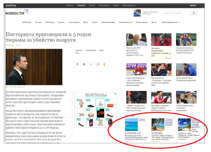 yandex-google-advertising-networks 6