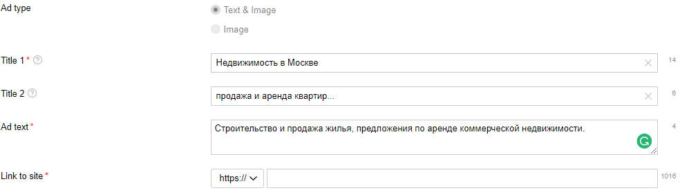 yandex-extended-text-ads-2