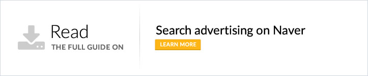 naver-search-ad-5